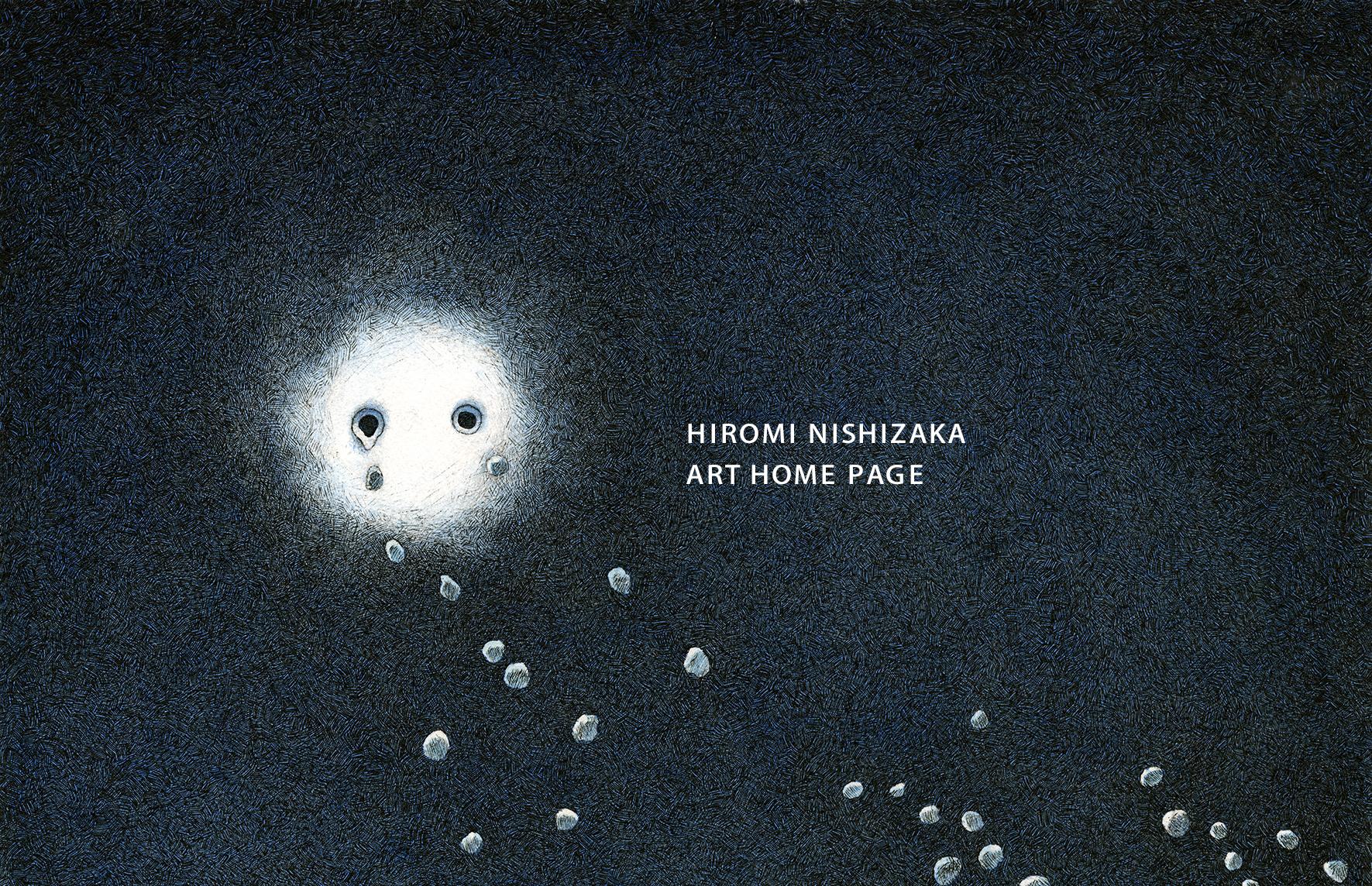 にしざかひろみ ホームページ / HIROMI NISHIZAKA HOME PAGE
